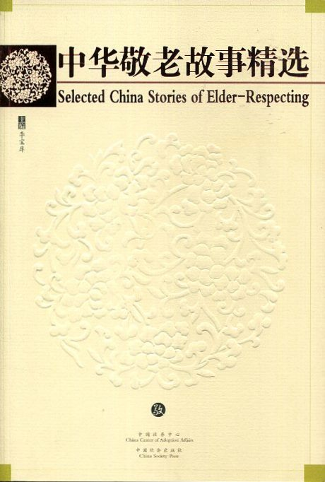 SELECTED CHINA STORIES OF ELDER-RESPECTING. Li Baoku.