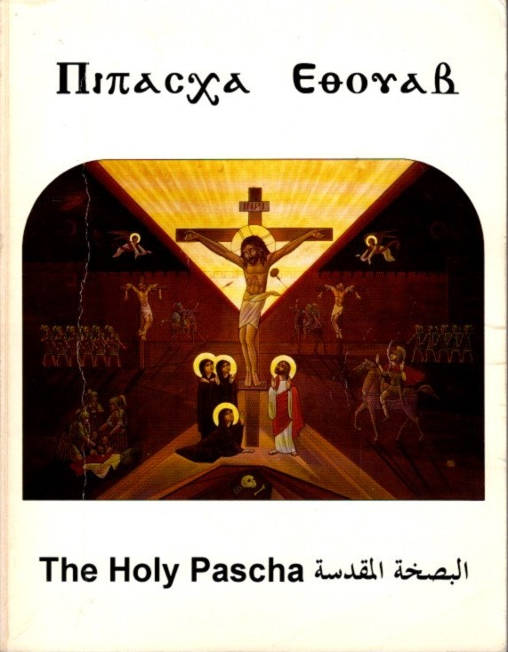 THE HOLY PASCHA: Being the Liturgies of the Holy Week of Pascha, According to the Current Usage in The Church of Alexandria. Antonious L. Henein, Preface.