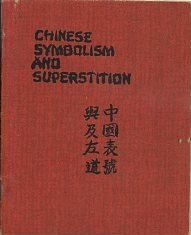 CHINESE SYMBOLISM AND SUPERSTITION. H. T. Morgan, Harry Titterton.