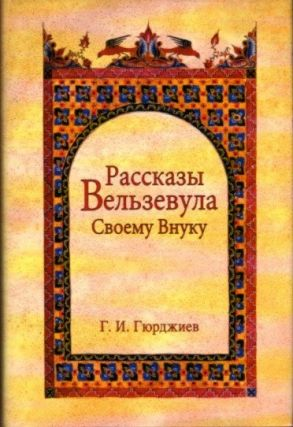 BEELZEBUB'S TALES TO HIS GRANDSON [RUSSIAN LANGUAGE]. G. I. Gurdjieff.