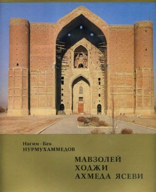 THE MAUSOLEUM OF HODJA AHMED YASEVI. Nagim-Bek Nourmoukhammedov.