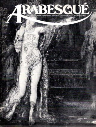 ARABESQUE: A JOURNAL OF MIDDLE EASTERN DANCE AND CULTURE, VOL. III, NO. VI, MARCH-APRIL 1978. Katherine Janowitz.