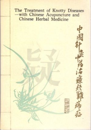 THE TREATMENT OF KNOTTY DISEASES; with Chinese Acupunture and Chinese Herbal Medicine. Shao...