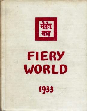 FIERY WORLD: VOLUME I, SIGNS OF AGNI YOGA.